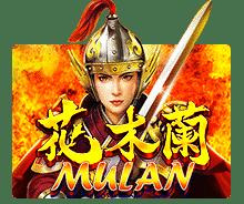 สล็อค Mulan